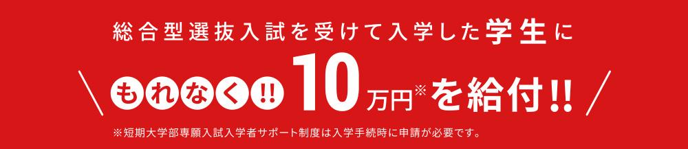 総合型選抜入試を受けて入学した学生にもれなく10万円を給付